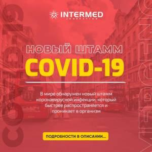 НОВЫЙ ШТАММ COVID-19